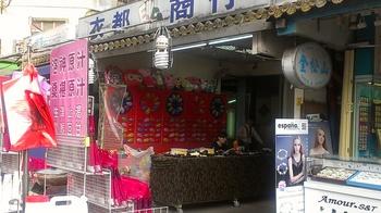 20150429 matsuyama-nightmarket1.jpg.jpg